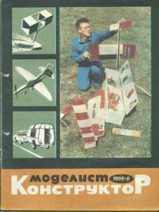 Моделист-конструктор 1969 №08
