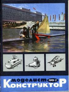 Моделист-конструктор 1969 №09
