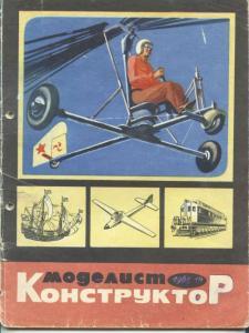 Моделист-конструктор 1969 №10