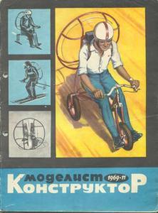 Моделист-конструктор 1969 №11