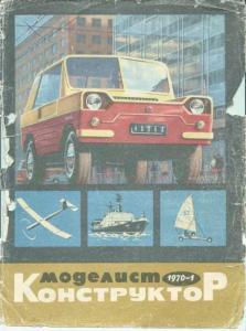 Моделист-конструктор 1970 №01