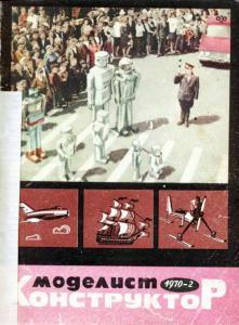 Моделист-конструктор 1970 №02