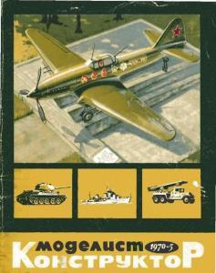 Моделист-конструктор 1970 №05