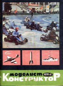 Моделист-конструктор 1970 №06