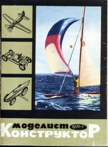 Моделист-конструктор 1970 №07