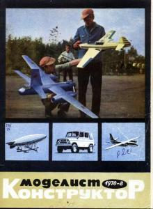 Моделист-конструктор 1970 №08