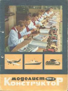 Моделист-конструктор 1970 №09