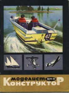 Моделист-конструктор 1970 №10