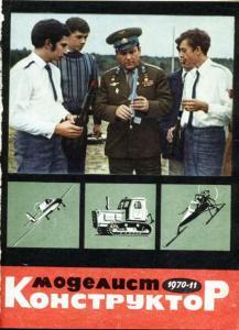 Моделист-конструктор 1970 №11