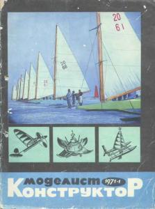 Моделист-конструктор 1971 №01