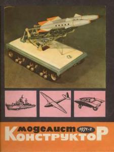 Моделист-конструктор 1971 №02