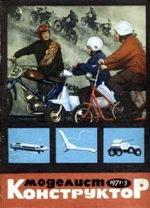 Моделист-конструктор 1971 №03
