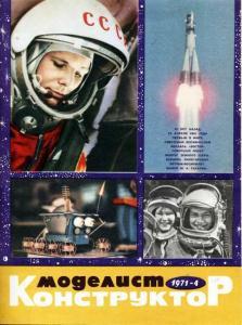 Моделист-конструктор 1971 №04