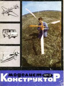 Моделист-конструктор 1971 №05