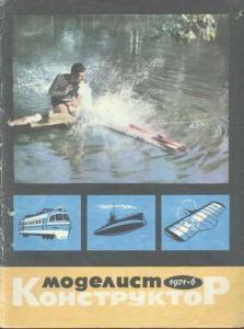 Моделист-конструктор 1971 №06