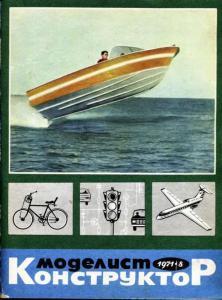 Моделист-конструктор 1971 №08