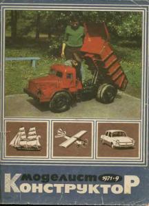 Моделист-конструктор 1971 №09