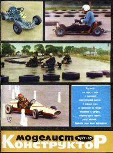 Моделист-конструктор 1971 №10