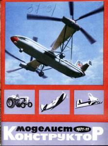 Моделист-конструктор 1971 №11