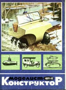 Моделист-конструктор 1971 №12