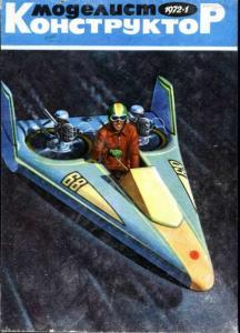 Моделист-конструктор 1972 №01
