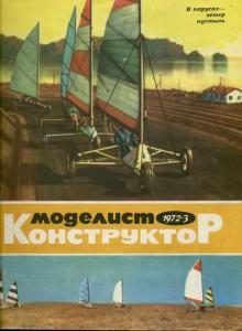 Моделист-конструктор 1972 №03