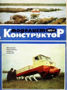 Моделист-конструктор 1972 №04
