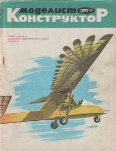 Моделист-конструктор 1972 №07