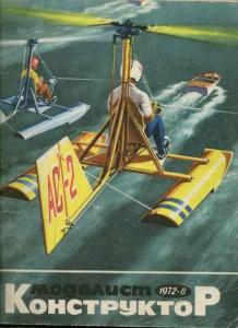 Моделист-конструктор 1972 №08