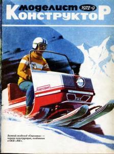 Моделист-конструктор 1972 №09