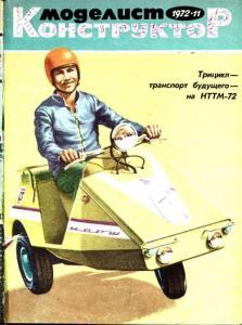Моделист-конструктор 1972 №11