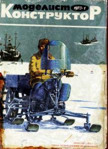 Моделист-конструктор 1973 №01