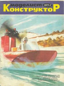Моделист-конструктор 1973 №02