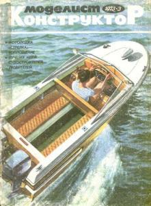 Моделист-конструктор 1973 №03