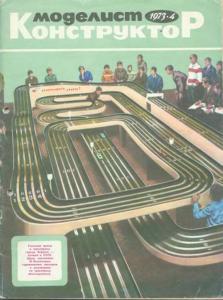 Моделист-конструктор 1973 №04