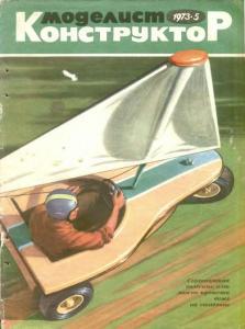Моделист-конструктор 1973 №05