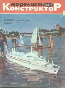 Моделист-конструктор 1973 №07