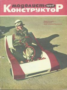 Моделист-конструктор 1973 №08