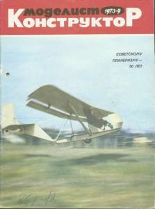 Моделист-конструктор 1973 №09