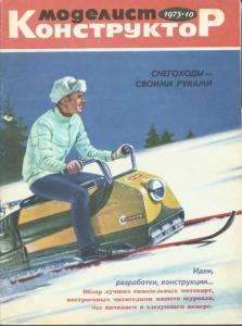Моделист-конструктор 1973 №10