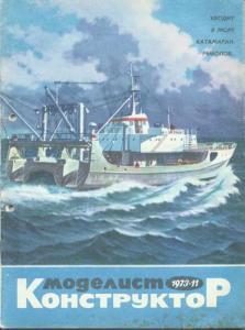 Моделист-конструктор 1973 №11