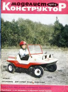 Моделист-конструктор 1974 №05