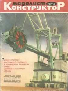 Моделист-конструктор 1974 №06