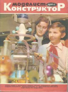 Моделист-конструктор 1974 №07