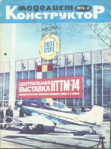 Моделист-конструктор 1974 №08