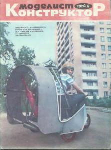 Моделист-конструктор 1974 №09