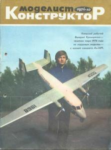 Моделист-конструктор 1974 №10