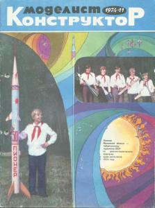 Моделист-конструктор 1974 №11