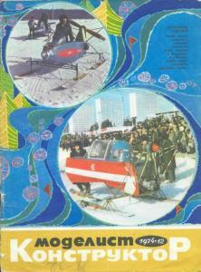 Моделист-конструктор 1974 №12