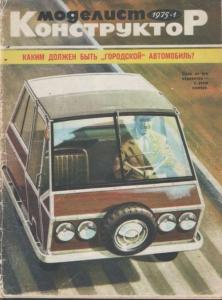 Моделист-конструктор 1975 №01